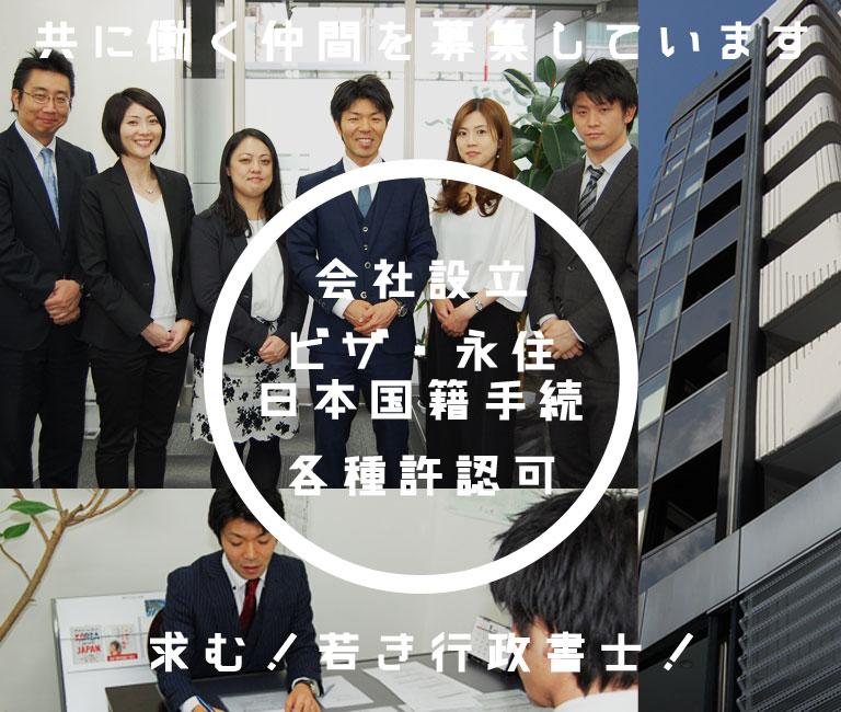 谷島行政書士事務所
