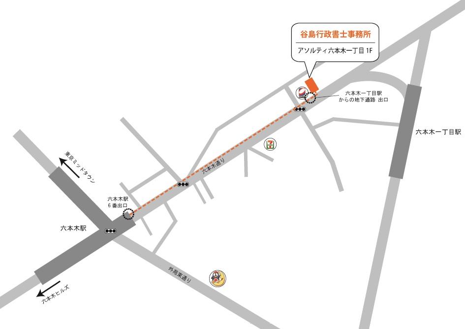 谷島行政書士事務所 六本木 本店 マップイラスト